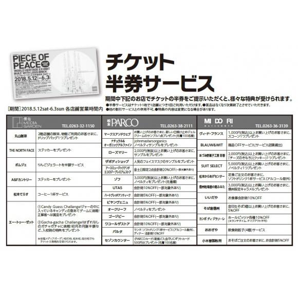 半券サービス詳細