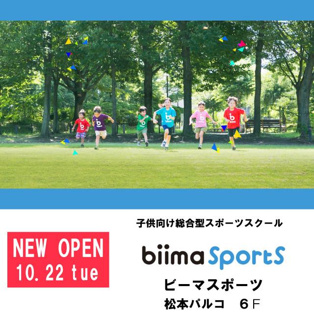 【6F】子供向け総合型スポーツスクール【ビーマスポーツ】が松本パルコにOPEN!!