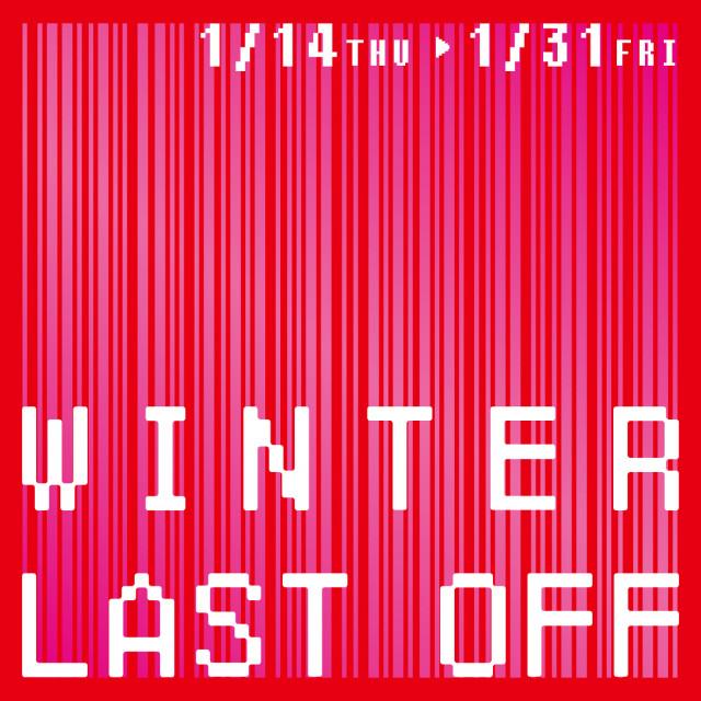 WINTER LAST OFF開催!