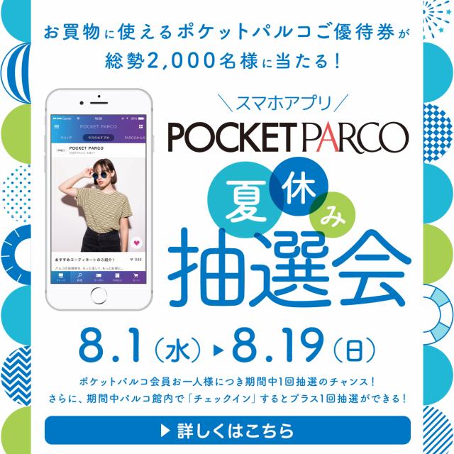 夏休みPOCKET PARCO抽選会