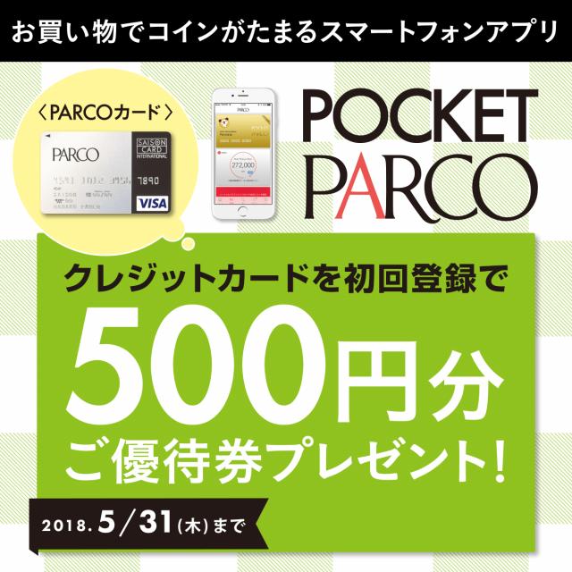 クレジットカードを初回登録で500円ご優待券プレゼント