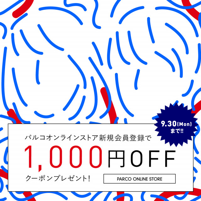 PARCO ONLINE STORE新規会員登録で1,000円OFFクーポンプレゼント!