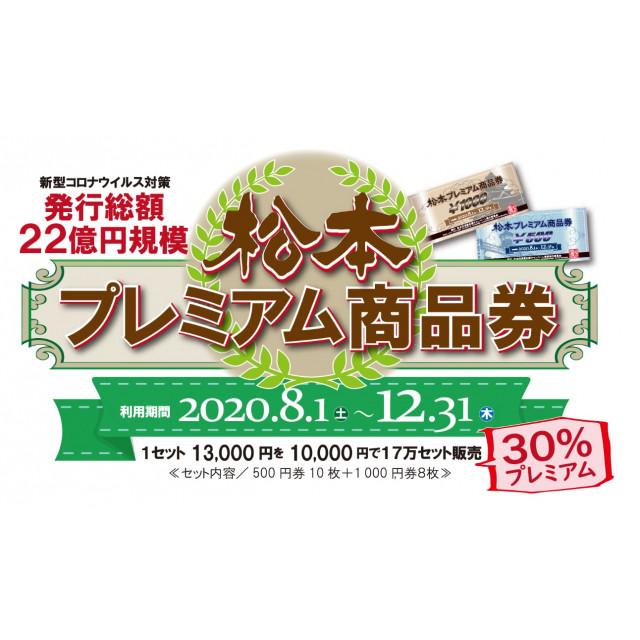 『松本プレミアム商品券』の取扱について