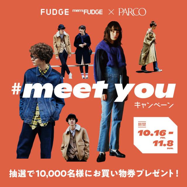 FUDGE.jp・men's FUDGE.jp × PARCO ♯meet you