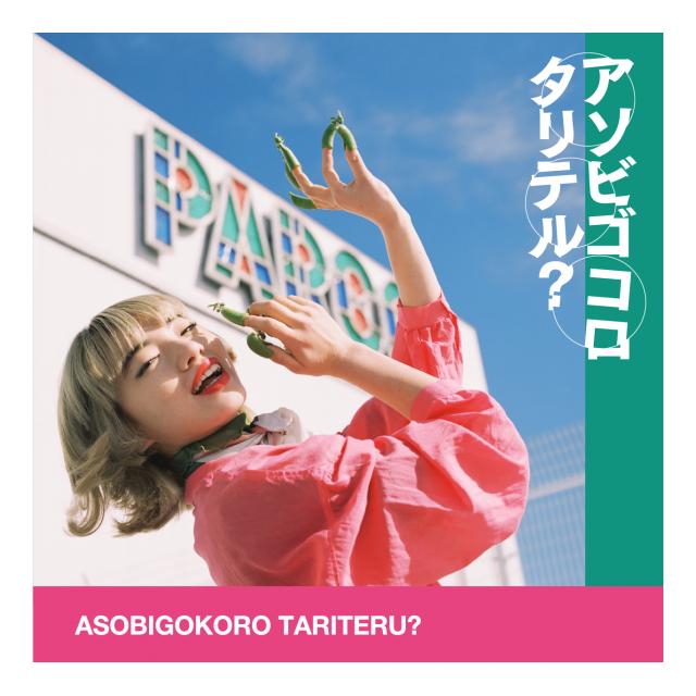 松本賑わい創生プロジェクト『アソビゴコロタリテル?』キャンペーン