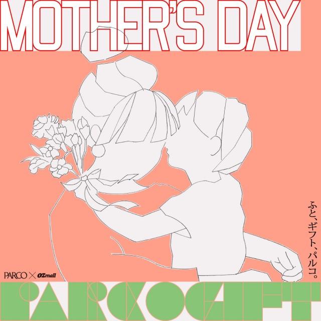 松本パルコの母の日ギフトをご紹介しています