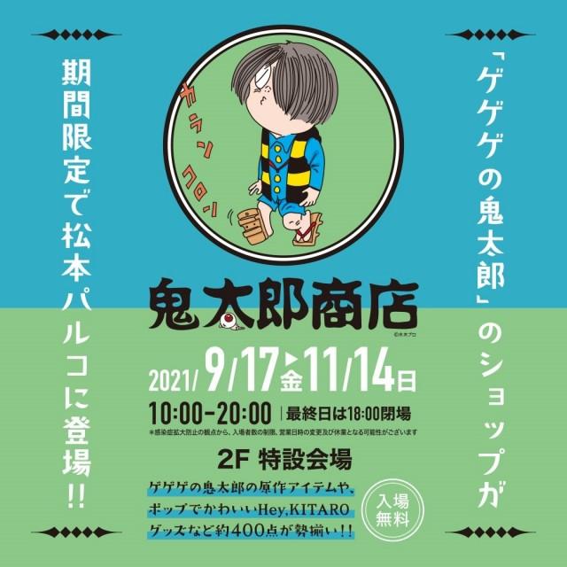 【期間限定@2F】鬼太郎商店 期間限定開催!