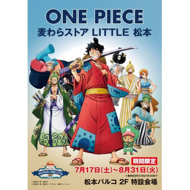 【期間限定@2F】「ONE PIECE 麦わらストア LITTLE 松本」開催!