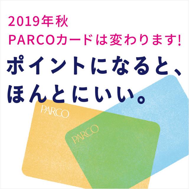 2019年秋 〈PARCOカード〉は「ポイントサービス」にリニューアルを予定しております。