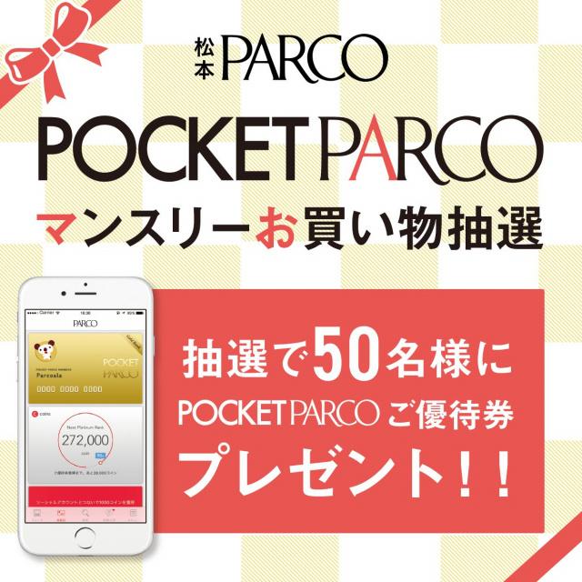 POCKET PARCO マンスリーお買い物抽選