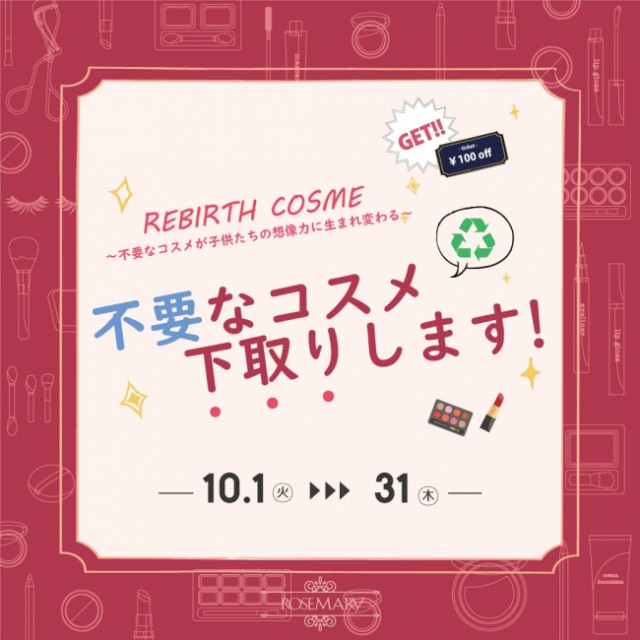 【2F】 ローズマリー 『REBIRTH(リバース)コスメ』キャンペーン開催!