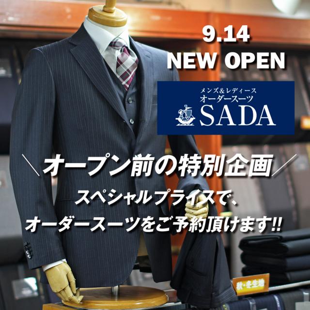 オーダースーツSADA オープン前の特別企画!