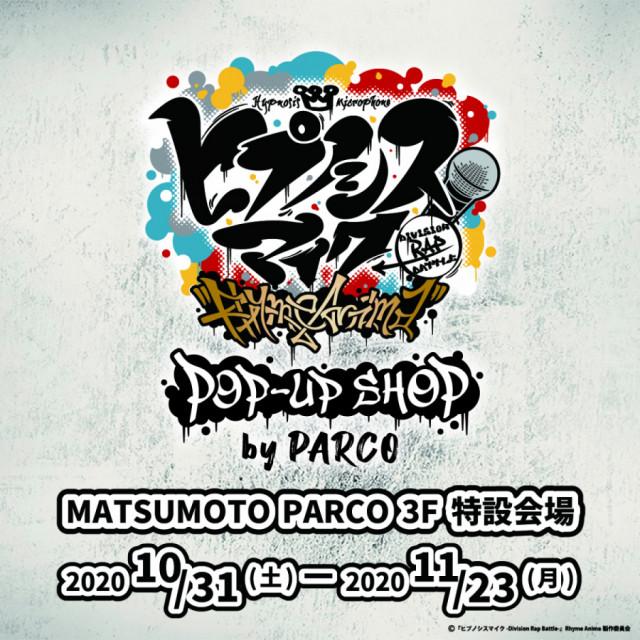 『ヒプノシスマイク‐Division Rap Battle-』