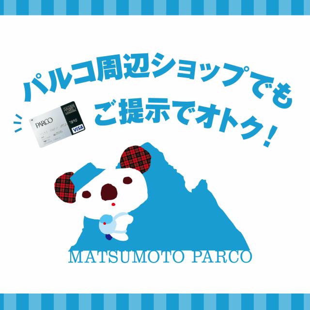 PARCOカード優待ショップ