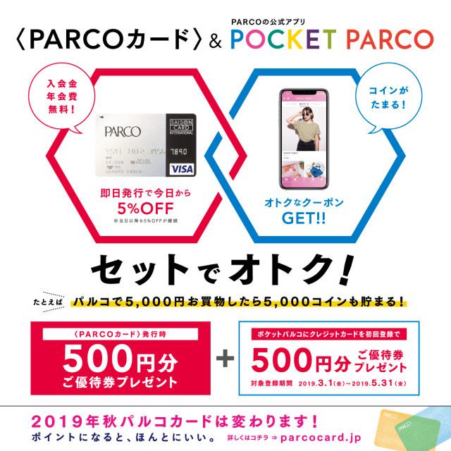 クレジットカード登録で500円