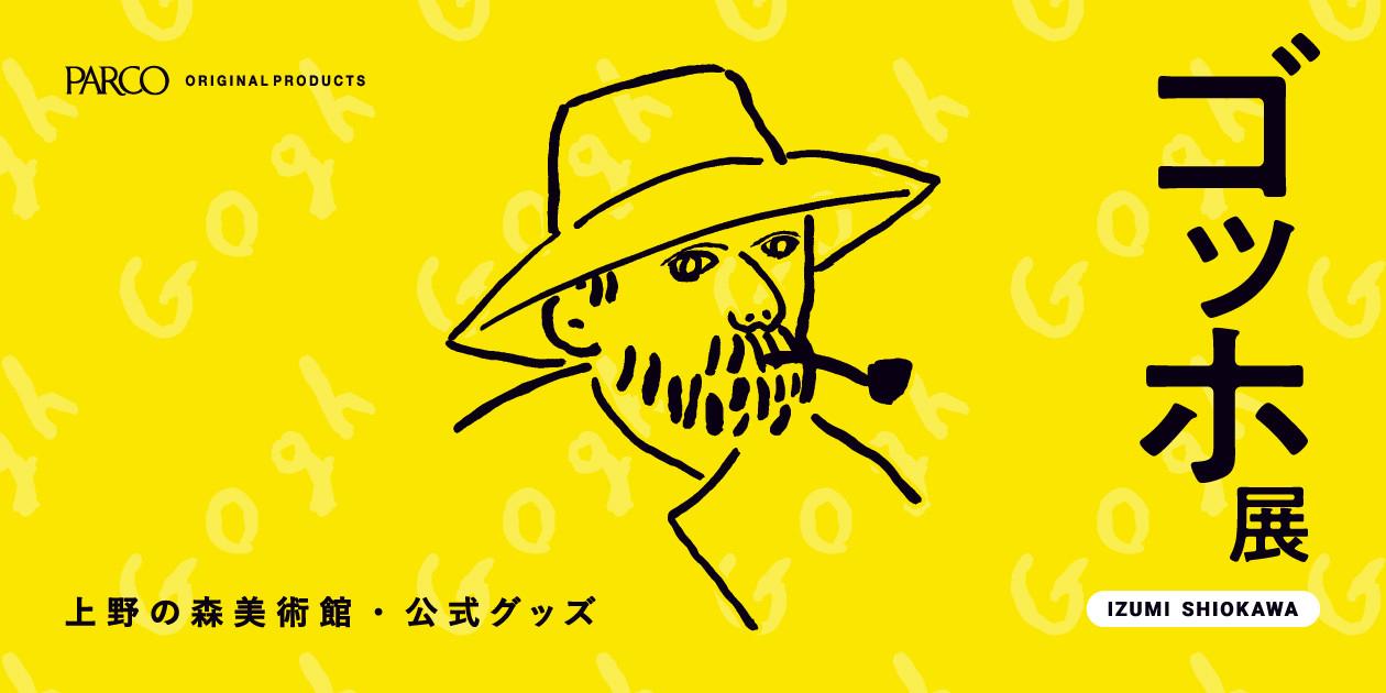 「ゴッホ展」開催記念・塩川いづみさんの描く、ゴッホの自画像。