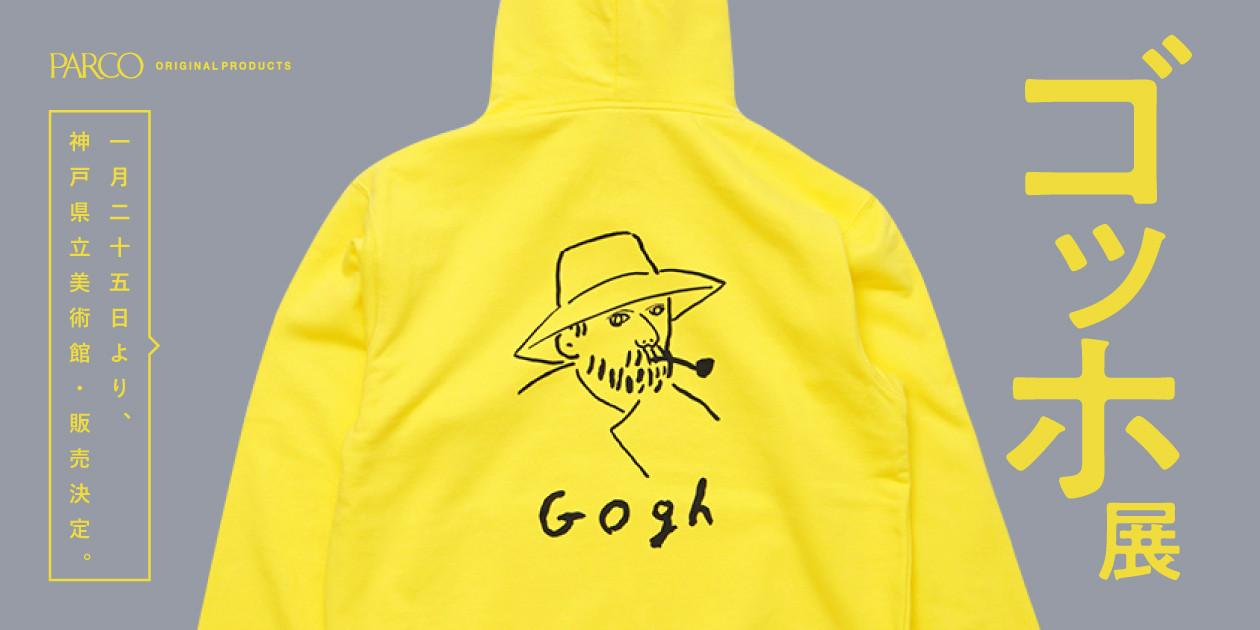 「ゴッホ展」開催記念・塩川いづみさんが描くゴッホの自画像