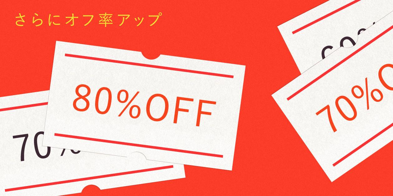 新春「SALE」1/14(火)よりOFF率アップ@オンラインショップ
