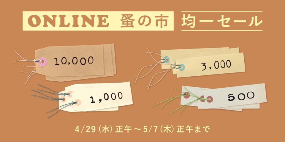 500円から!オンライン蚤の市<均一セール>開催!
