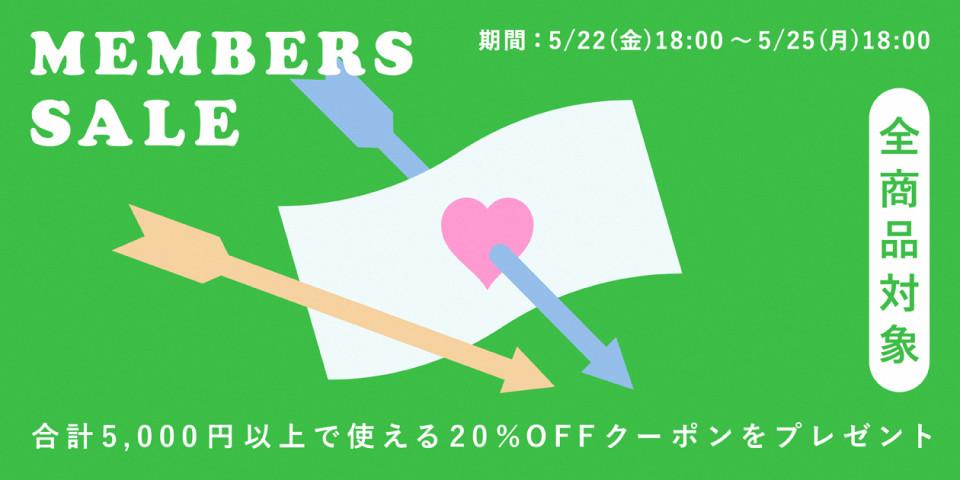 \メンバーズSALE開催/¥5,000(税抜)以上で<全商品20%OFF>に!