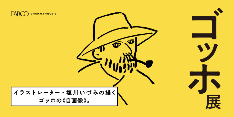 イラストレーター塩川いづみの描く、ゴッホの《自画像》。