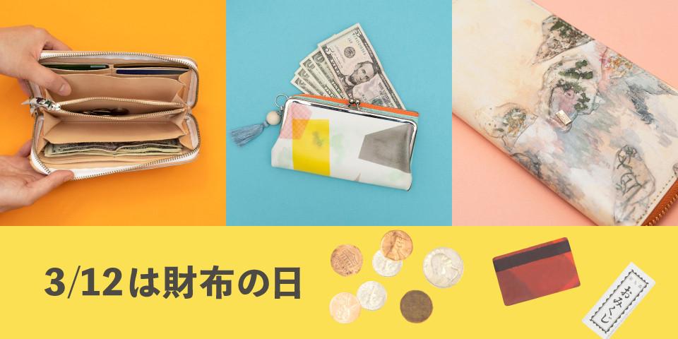 【3/12は財布の日】新年度を新しいお財布で迎える
