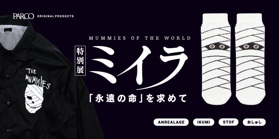 特別展「ミイラ」× PARCO オリジナルコラボ商品 11/2(土)〜発売!