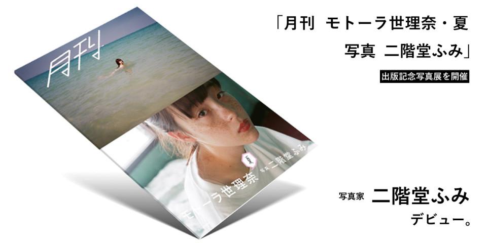 写真家 二階堂ふみ デビュー。「月刊モトーラ世理奈・夏 写真 二階堂ふみ」