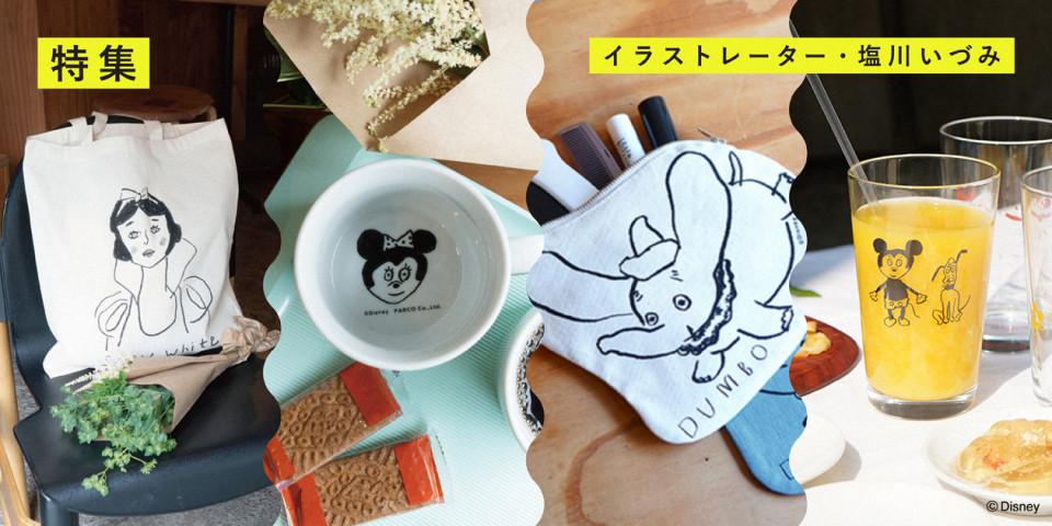 【特集】イラストレーター・塩川いづみ