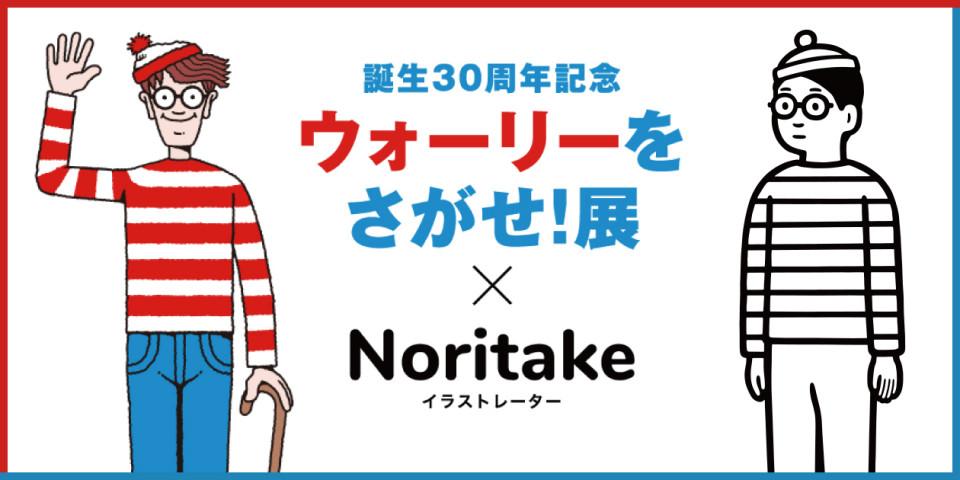 誕生30周年記念ウォーリーをさがせ!展 × Noritake