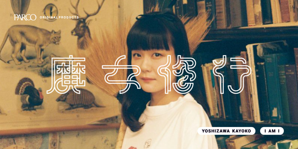 吉澤嘉代子の「魔女修行」LOOK BOOK