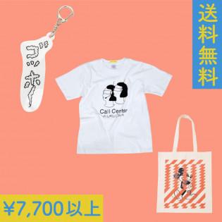 【送料無料】¥7,700でお得にお買い物 vol,2