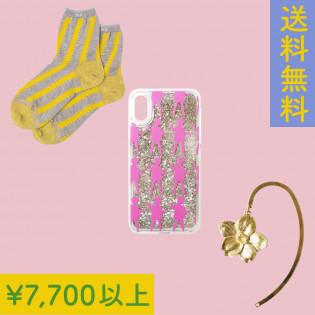 【送料無料】¥7,700でお得にお買い物