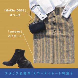 【秋服】スタッフ私物MIXコーディネート特集 vol.2