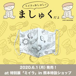 特別展ミイラin熊本にておしゅしミイラのましゅく販売決定!