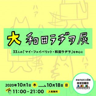 渋谷パルコで「大和田ラヂヲ展」開催!ロンドン展のグッズの取扱いも!
