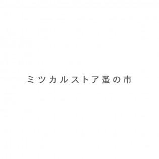 ニュースタア大阪店で「ミツカル蚤の市」開催!