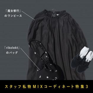 【秋服】スタッフ私物MIXコーディネート特集 vol.3