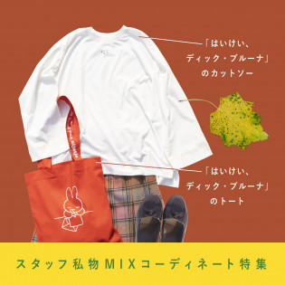 【秋服】スタッフ私物MIXコーディネート特集