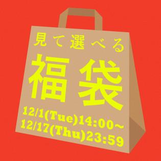 \期間限定・数量限定!/ ミツカルストアスペシャル福袋を販売!vol.2