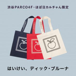 渋谷パルコ・ほぼ日カルチャんで「はいけい、ディック・ブルーナ」展開!別注商品も!