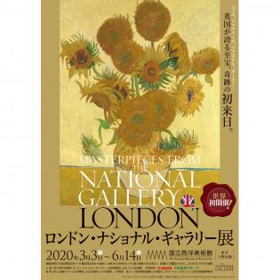 「ロンドン・ナショナル・ギャラリー展」コラボグッズをプロデュース