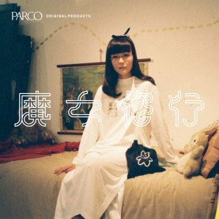【再掲】吉澤嘉代子の「魔女修行」MAKING STORY