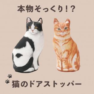 本物そっくり!?猫のドアストッパー
