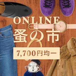MAX94%OFF!ONLINE・蚤の市<¥7,700均一>開催!