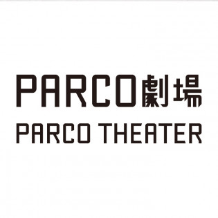 PARCO劇場のオリジナルグッズの取扱いが決定しました。