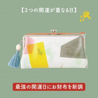 【3つの開運が重なる日】最強の開運日にお財布を新調