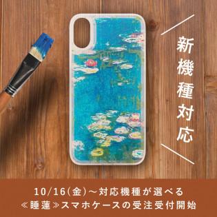 ≪睡蓮≫スマホケースの新機種受注受付を10/16~開催!