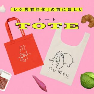 「レジ袋有料化」の前にほしい!~かわいいTOTE~
