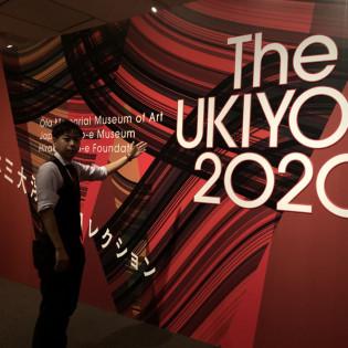 アートテラーとに~が行く!「The UKIYO-E 2020 ─ 日本三大浮世絵コレクション」。